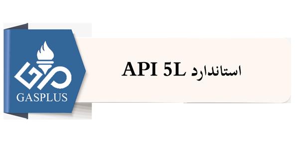 استاندارد-API5L